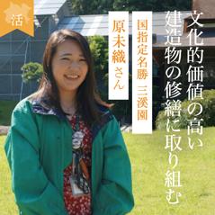 ジモット人 INTERVIEW 国指定名勝 三溪園 原未織さん
