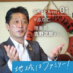 ジモット人 INTERVIEW Y.S.C.C. 理事長 吉野 次郎さん