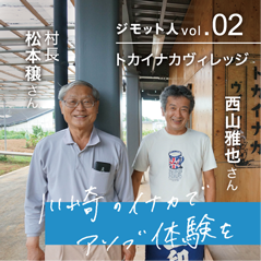 ジモット人 INTERVIEW トカイナカヴィレッジ 村長 松本穣さん/運営責任者 西山雅也さん