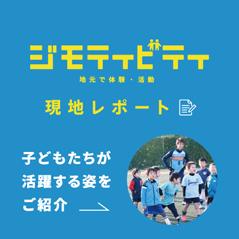 ジモティビティ イベントレポート