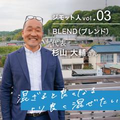 ジモット人 INTERVIEW BLEND(ブレンド)代表 杉山 大輔さん