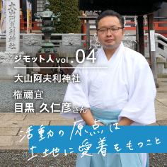 ジモット人 INTERVIEW 大山阿夫利神社 権禰宜 目黒久仁彦さん
