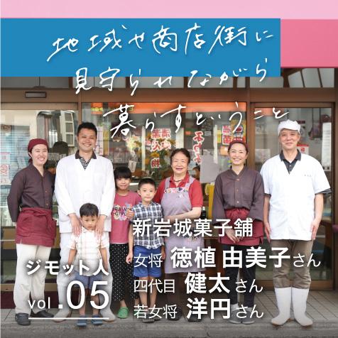 ジモット人 INTERVIEW 新岩城菓子舗 女将 徳植由美子さん、四代目 徳植健太さん、若女将 洋円さん