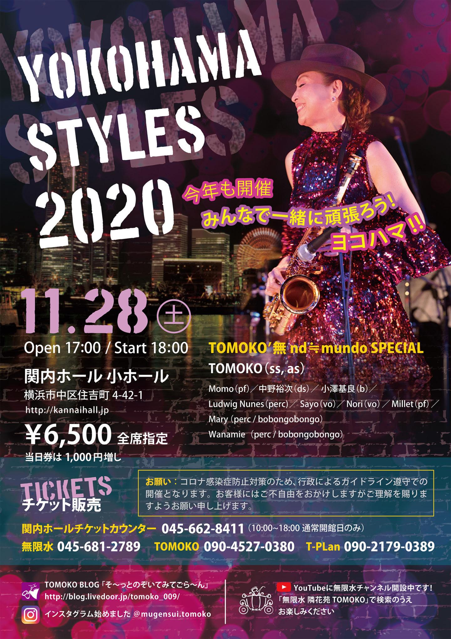 YOKOHAMA STYLES 2020 横浜 ジャズイベント